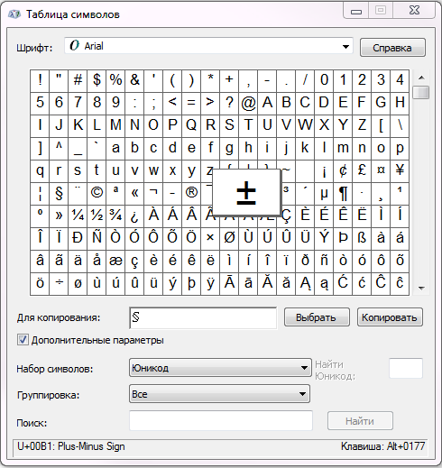 Копирование символов как сделать