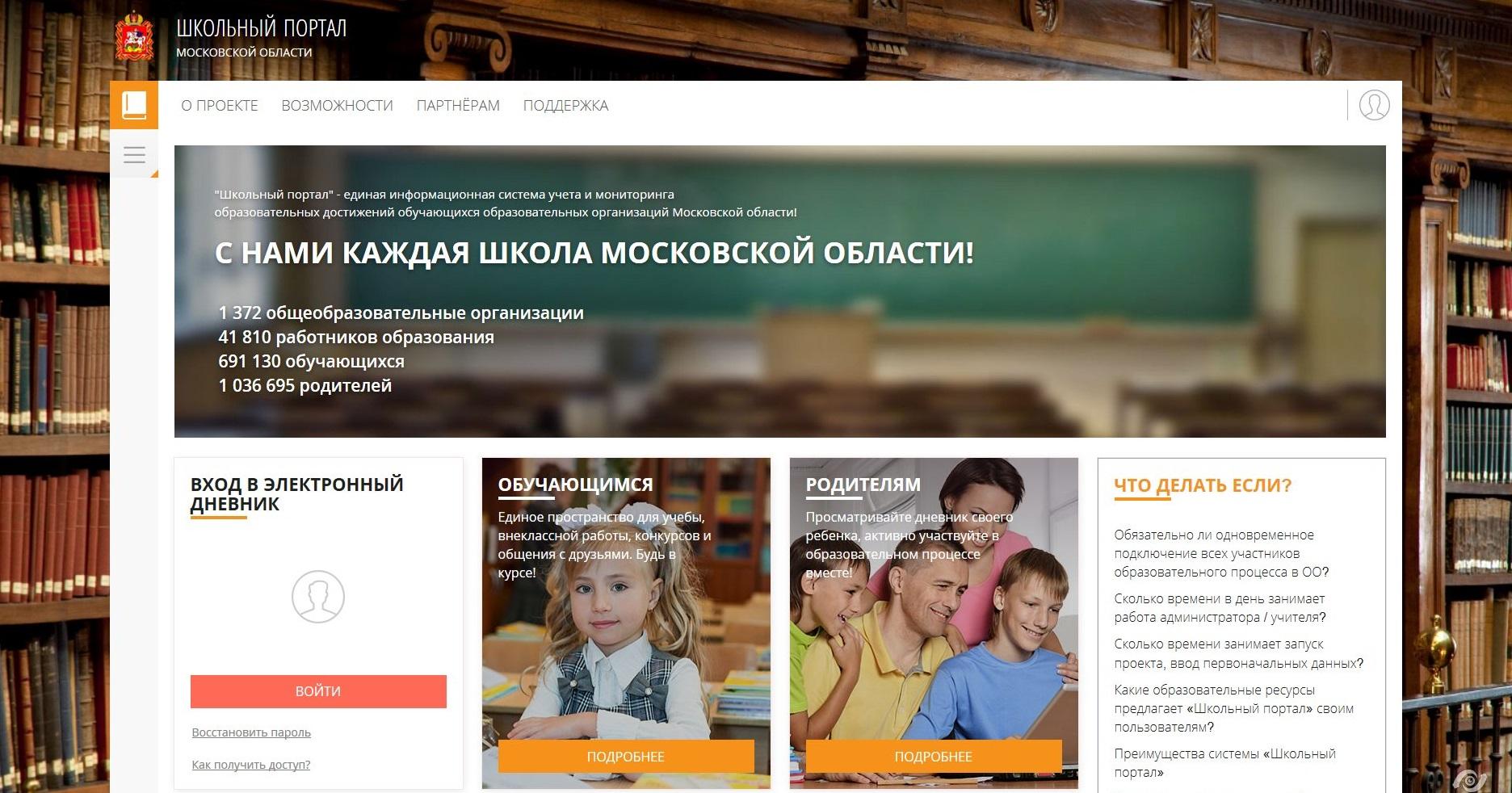 Школьный портал зарегистрировать ребенка