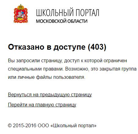 403 forbidden что это - 0aa0